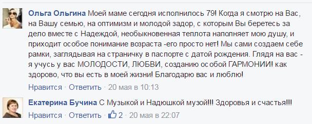 Володя Ольга Ольгина и Бучина